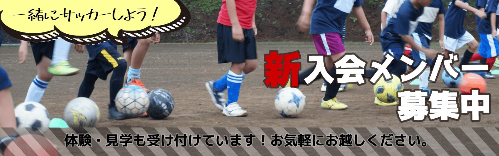 つばさサッカークラブ